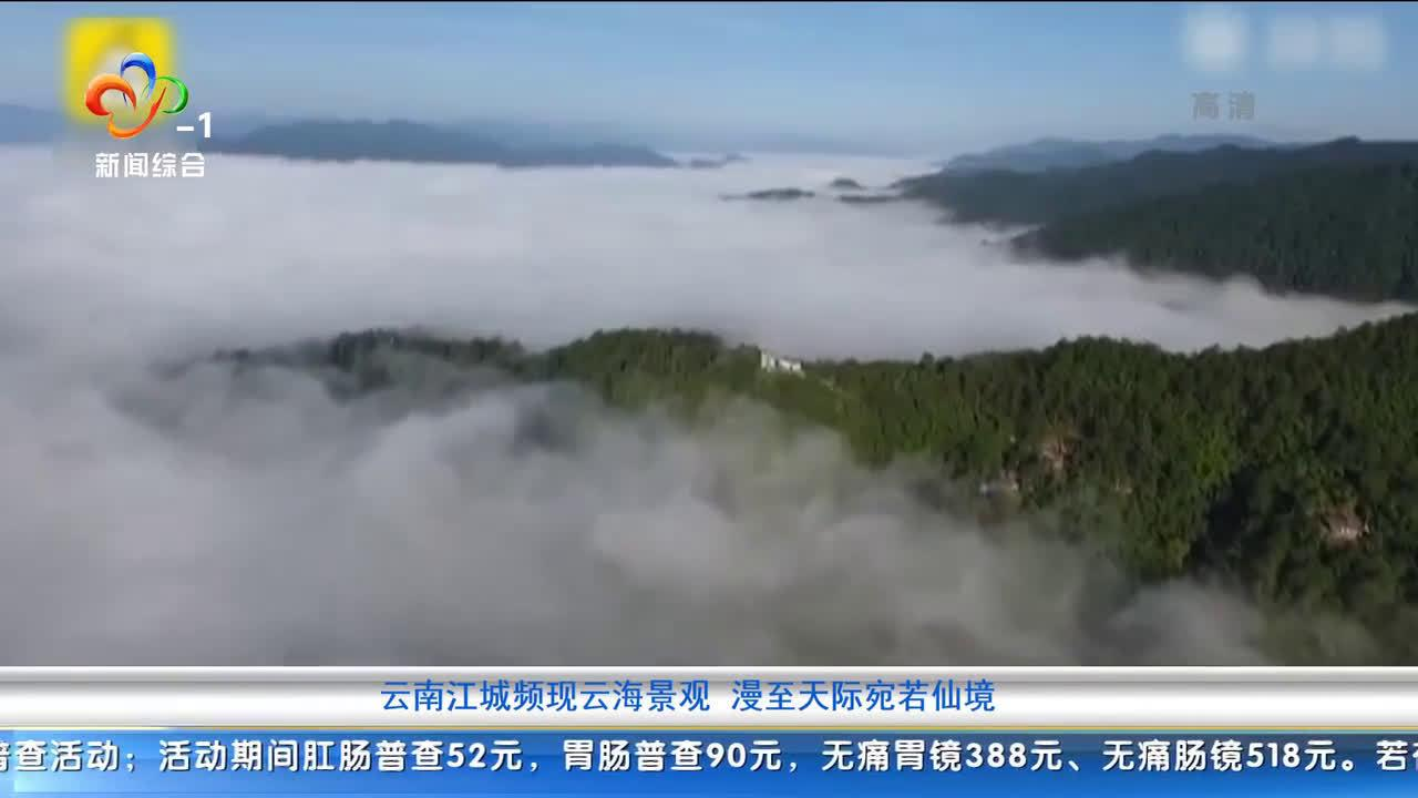 云南江城冬季频现云海景观,宛若人间仙境