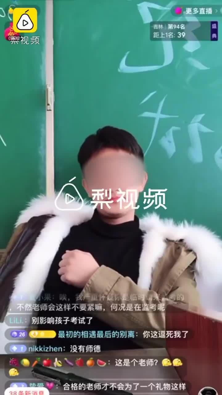 纪委通报吉林一高三老师监考时开直播:相关领导党内警告处分