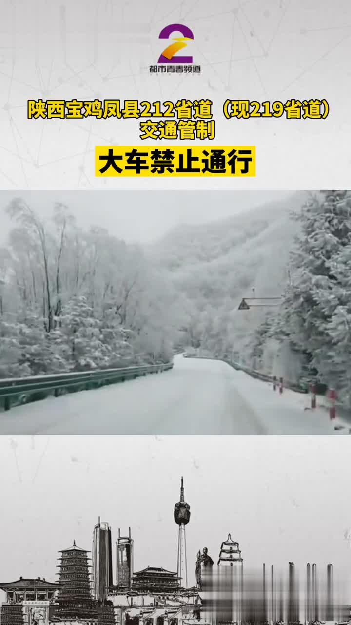 积雪覆盖路面湿滑,陕西宝鸡凤县这些路段交通管制!……