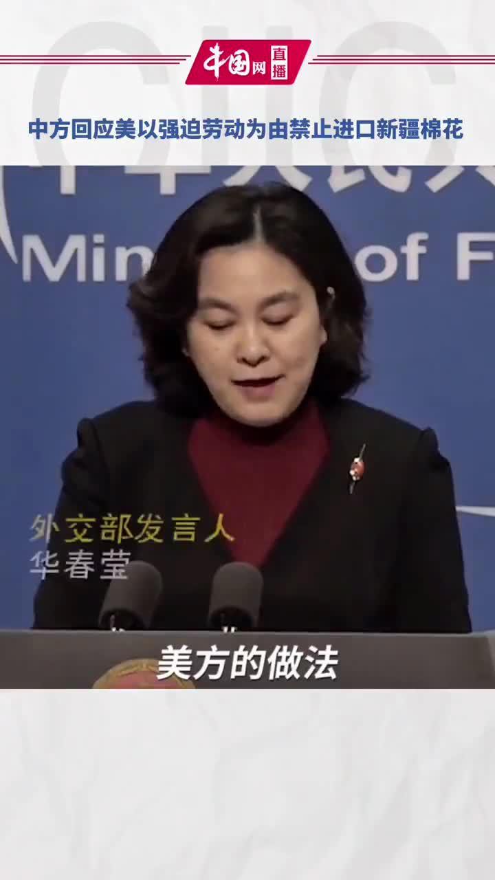 中方回应美以强迫劳动为由禁止进口新疆棉花