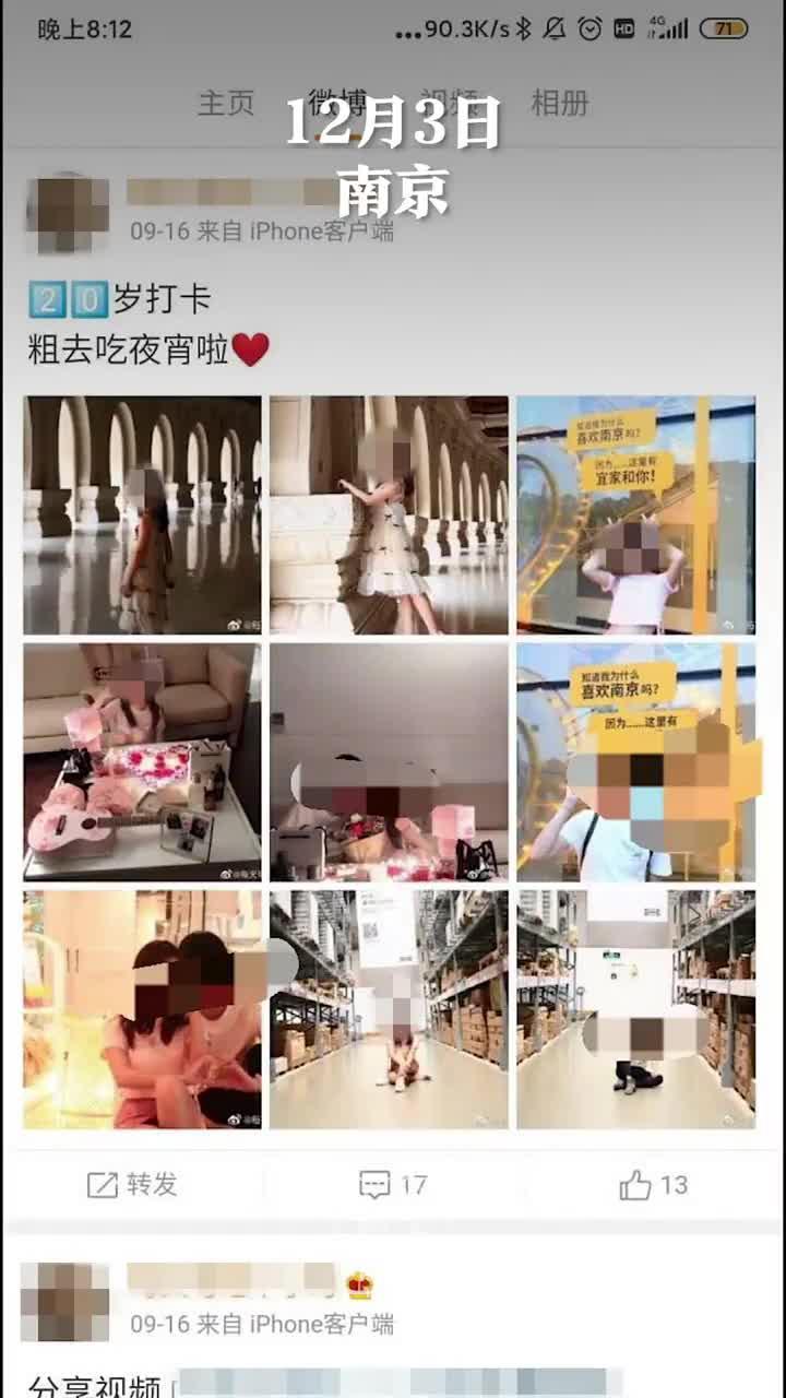 网传南京大学贫困生网上炫富,校方:正在调查,后续会公布结果