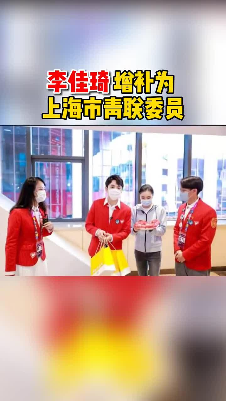 李佳琦增补为上海市青联委员