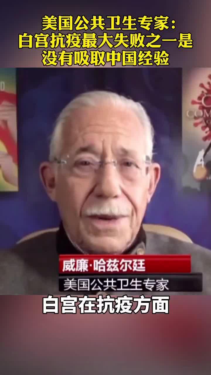 美国公共卫生专家:白宫抗疫最大失败之一是没有吸取中国经验