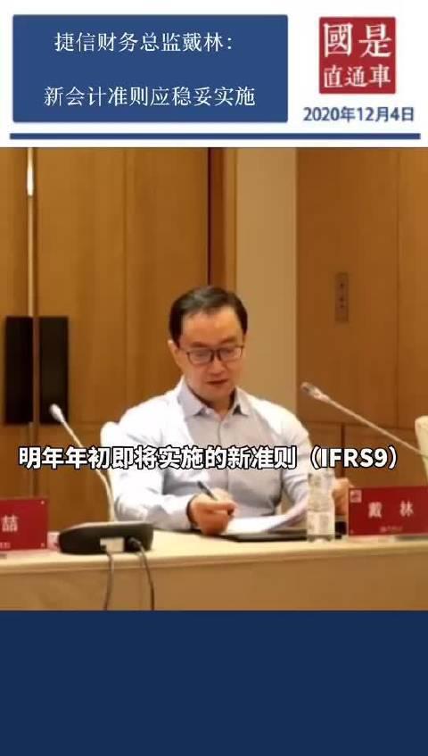 捷信消费金融有限公司财务总监戴林:新会计准则应稳妥实施