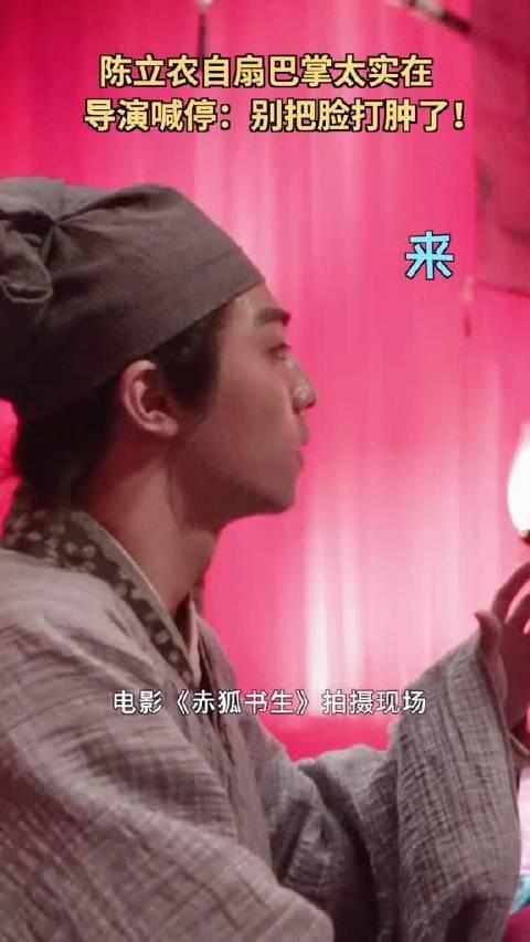 陈立农拍摄《赤狐书生》自扇耳光戏现场原声……