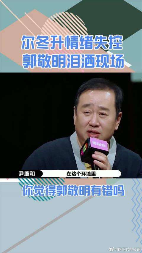 郭敬明被尔冬升怼哭,你怎么看?……