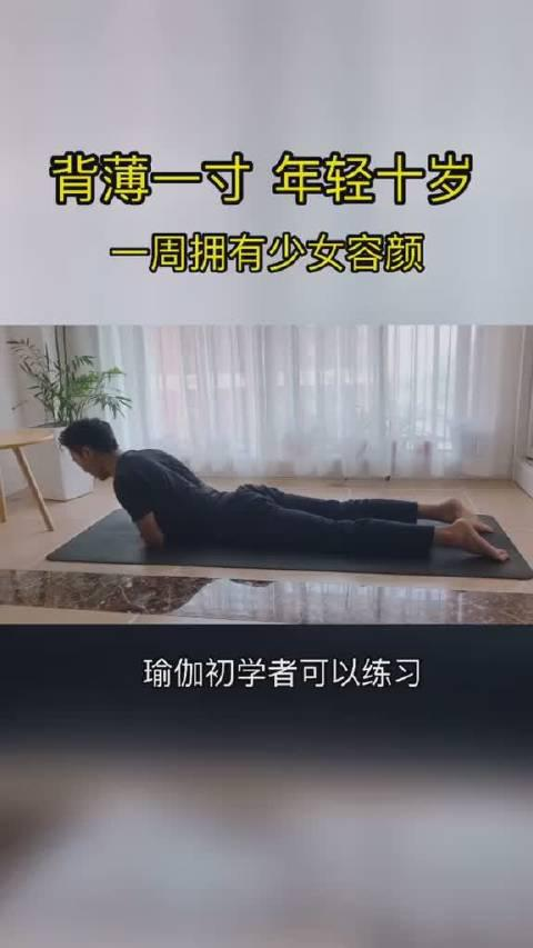 每天35分钟,丰胸提胸,改善圆肩驼背,消除背部多余脂肪…………