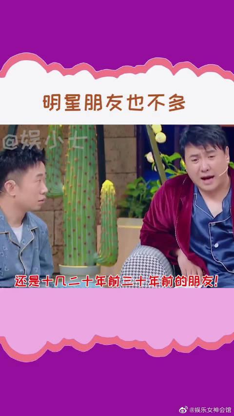 杨洋、王源、沈腾、张韶涵:明星们的朋友也不多
