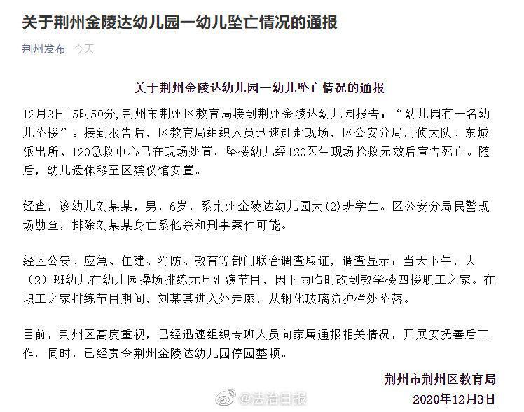 官方通报荆州一幼儿园6岁幼儿坠亡情况:排除他杀和刑事案件可能
