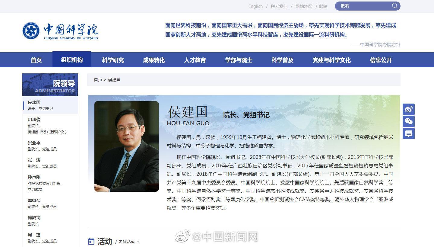 侯建国就任中国科学院院长
