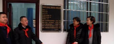 青安两地保险业捐资35万关岭花江镇弄袍小学教学楼落成使用