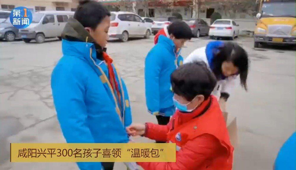 """咸阳兴平300名孩子喜领""""温暖包"""""""