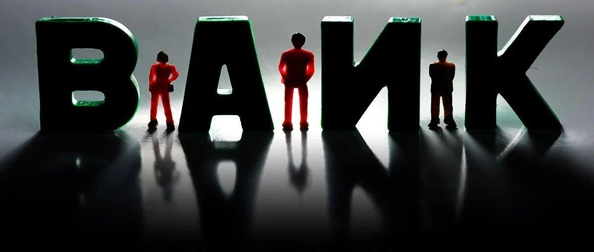中国版影子银行官方定义出炉!这六类金融产品和活动被定义为高风险的狭义影子银行!