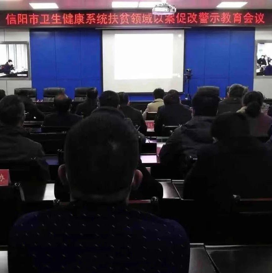 信阳市卫健委召开扶贫领域以案促改警示教育视频会议