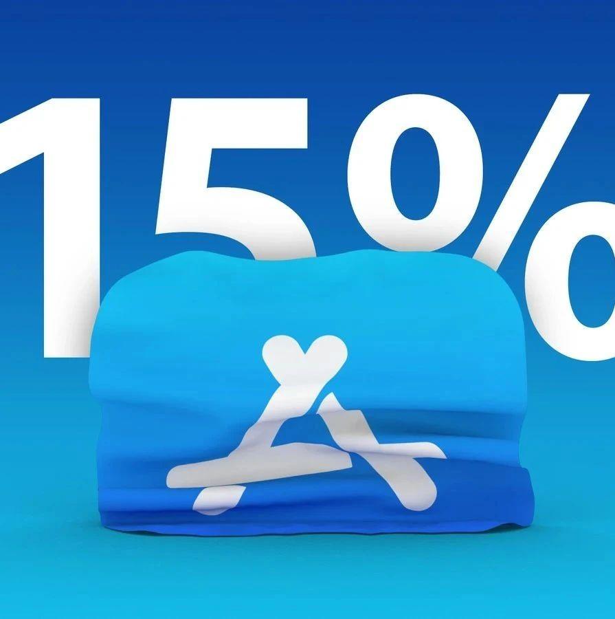 App Store费用降低至15%:符合条件的开发者今天可以注册了