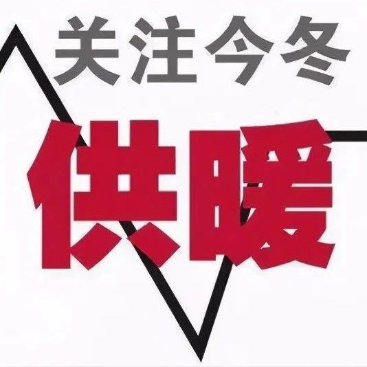 南阳市市场监管部门约谈供暖企业