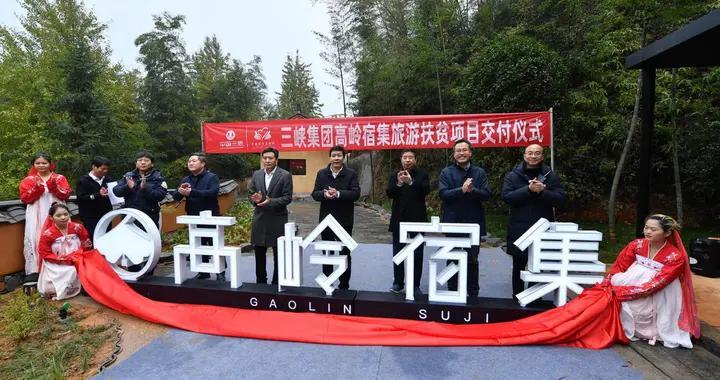 中国扶贫基金会高岭宿集旅游扶贫项目交付仪式在江西万安举行