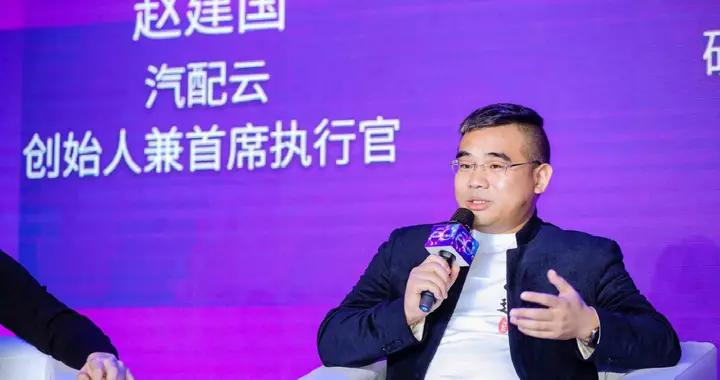 汽配云创始人兼首席执行官赵建国:数字化对汽车行业而言,是刚需