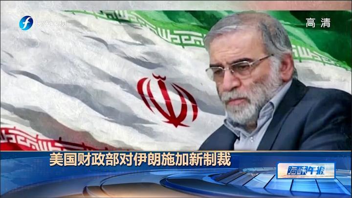 美国财政部制裁伊朗一公司,指控其参与化学武器研究!