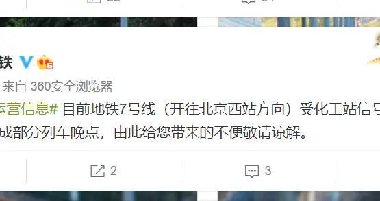 北京地铁7号线(开往北京西站方向)设备故障,部分列车晚点
