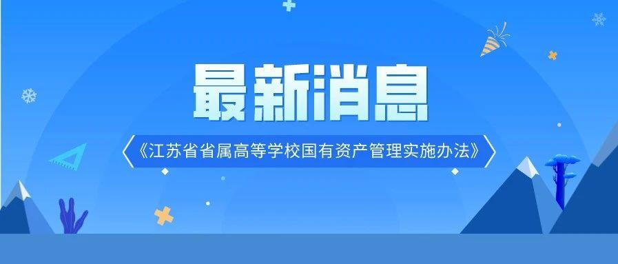 《江苏省省属高等学校国有资产管理实施办法》出台