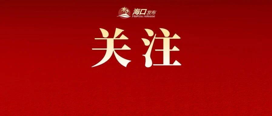 《海南自由贸易港海口江东新区条例(草案)》公布,征求意见中!