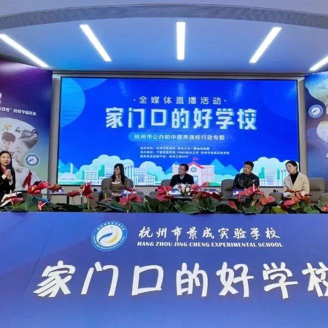 """让每个孩子走向优秀!""""家门口的好学校""""第二站走进杭州市景成实验学校"""