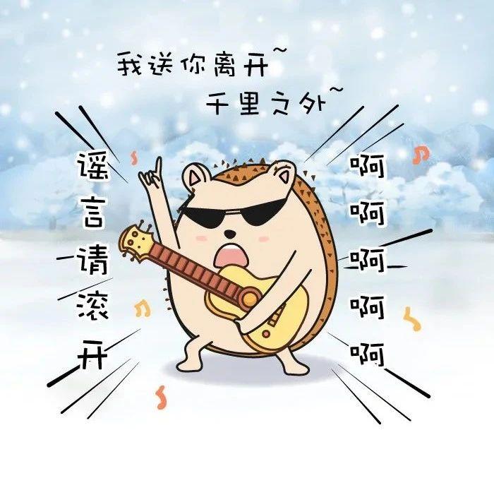 冷冷冷,冬季御寒养生谣言,你信了几个?
