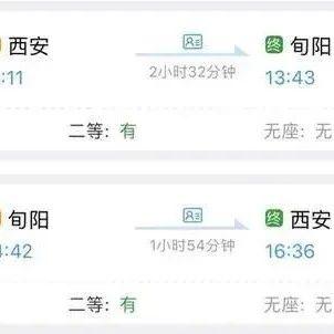 """这周日起,陕西再增加一条""""绿动车""""线路"""