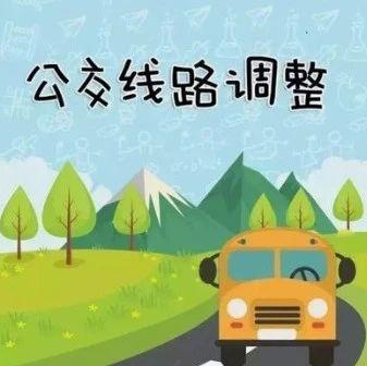 12月6日起,公共汽车地铁天河智慧城站及相关公交线路将临时调整