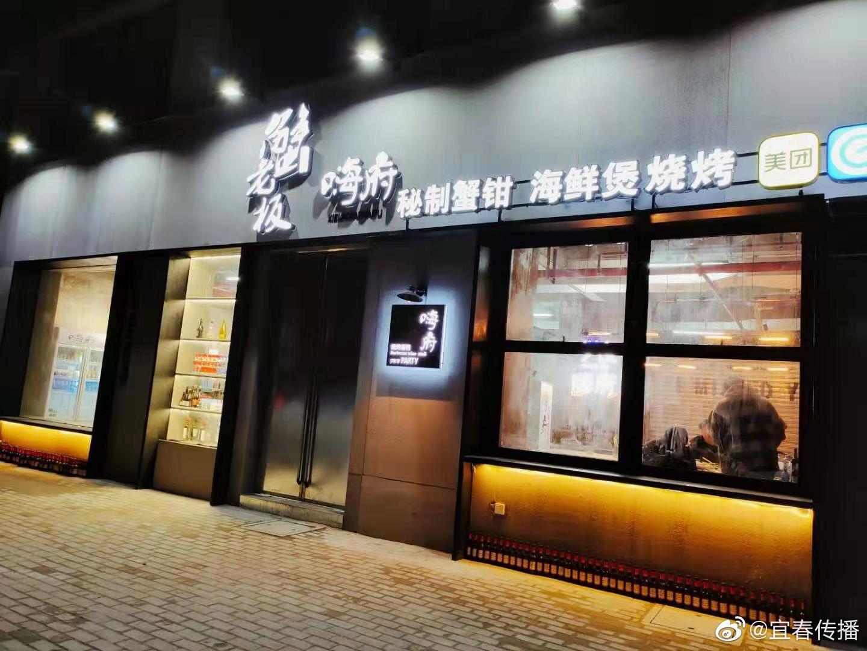 📢📢宜春首家网红轻奢海鲜创始👑 蟹老板🔥……
