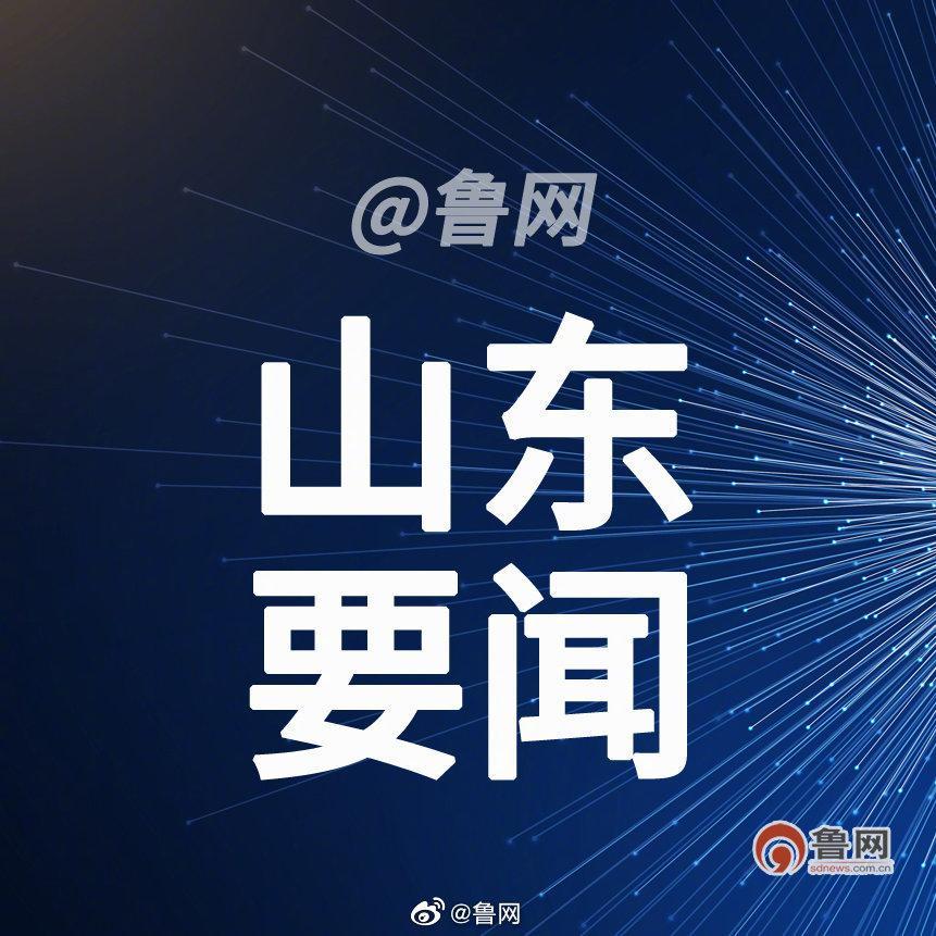 中共山东省委关于制定山东省国民经济和社会发展第十四个五年规划……