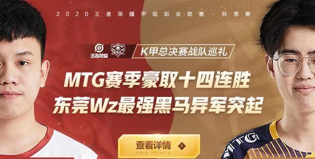 MTG赛季豪取十四连胜,东莞Wz最强黑马异军突起