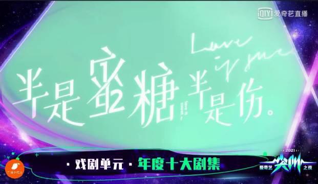 年度十大剧集 《鬓边不是海棠红》 黄晓明、尹正、佘诗曼 《半是蜜糖半是伤》