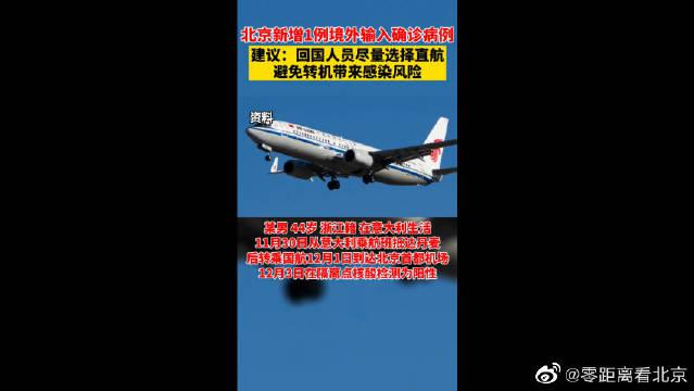 5日,北京疾控中心通报:新增1例境外输入确诊病例…………