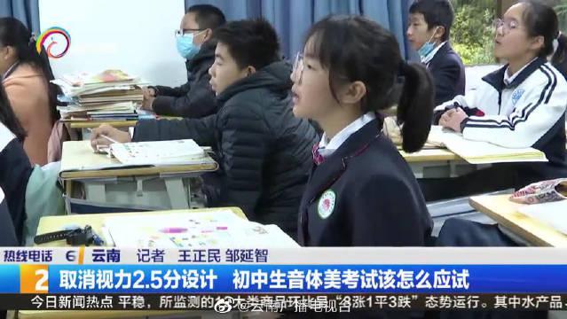 云南中考体育100分落定 测视力暂不入中考