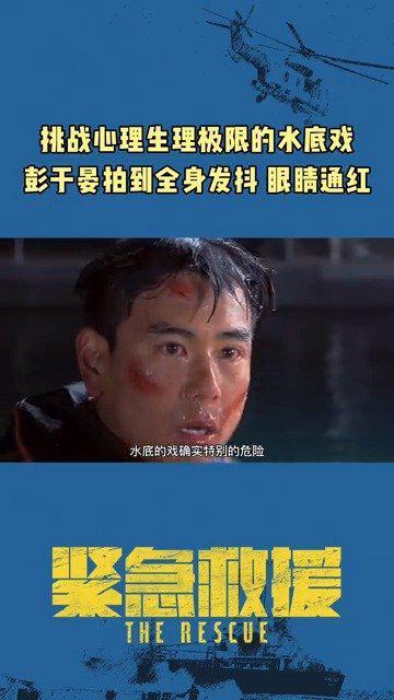 电影《紧急救援》幕后花絮曝光~ 彭于晏无替身拍摄水底救援戏……