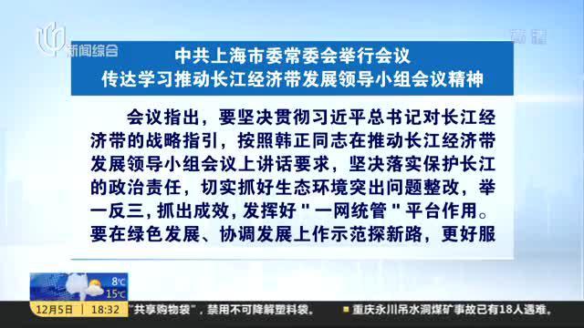 中共上海市委常委会举行会议  传达学习推动长江经济带发展领导小组会议精神