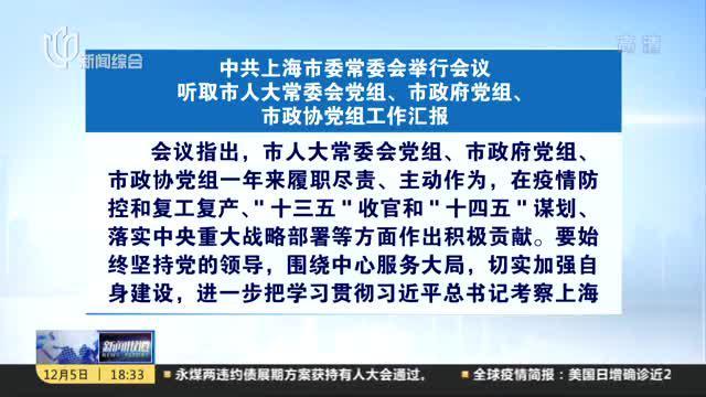 中共上海市委常委会举行会议  听取市人大常委会党组、市政府党组、市政协党组工作汇报
