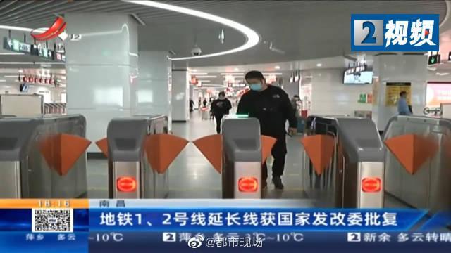 南昌地铁1、2号线延长线获国家发改委批复