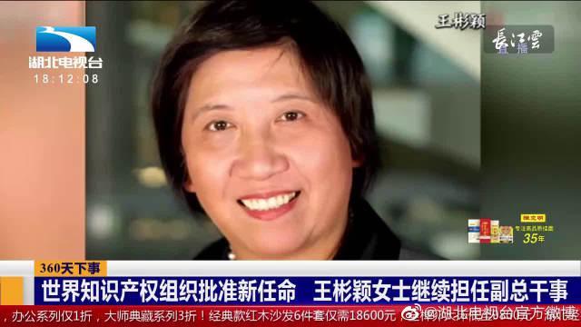 世界知识产权组织批准新任命 王彬颖女士继续担任副总干事