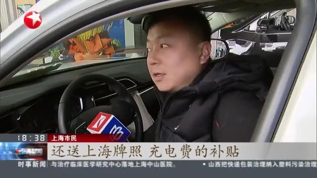 上海:新能源车5000元充电补贴月底到期