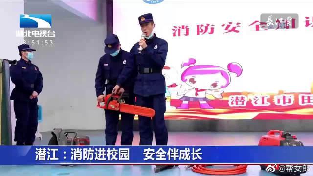 潜江 消防进校园 安全伴成长