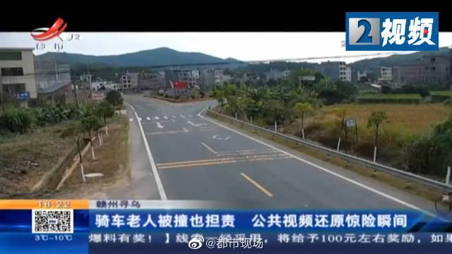 赣州骑车老人被撞也担责 公共视频还原惊险瞬间