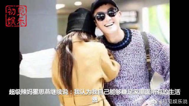 明星综艺聊老公给的零花钱,38岁霍思燕却直言:我赚钱所以我管钱