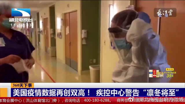 """美国疫情数据再创新高 疾控中心警告""""凛冬将至"""""""