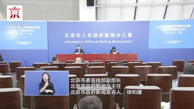 北京:新冠肺炎疫情并未过去 容不得半点闪失