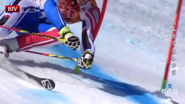 高山滑雪是冬奥会关注度最高的比赛项目……
