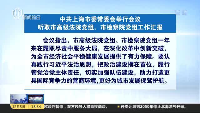 中共上海市委常委会举行会议  听取市高级法院党组、市检察院党组工作汇报