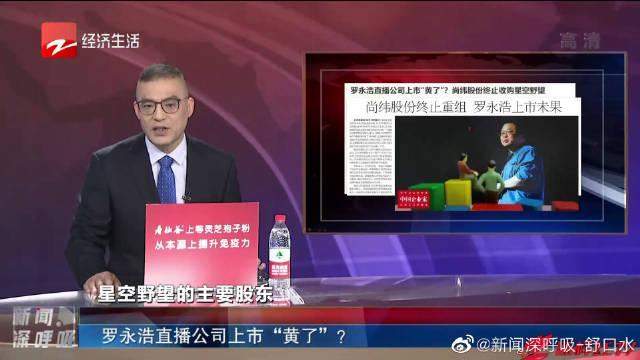 尚纬股份终止收购罗永浩直播公司